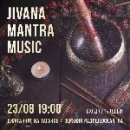 "23 АВГУСТА: КОНЦЕРТ ГРУППЫ ""JIVANA MANTRA MUSIC"""