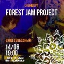 14 ИЮНЯ: FOREST JAM PROJECT