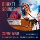 26 СЕНТЯБРЯ: BHAKTI SOUNDS