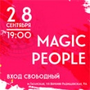 28 СЕНТЯБРЯ: Концерт группы MAGIC PEOPLE
