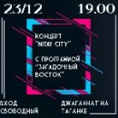 23 декабря: концерт NITAY CITY