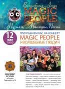 "MAGIC PEOPLE в ""Джаганнат"" на Таганке"