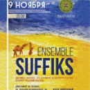"9 НОЯБРЯ: КОНЦЕРТ ГРУППЫ ""Ensemble Suffiks"""