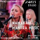 24 марта: MAMAKAМ MANTRA MUSIC