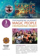 3 марта: MAGIC PEOPLE